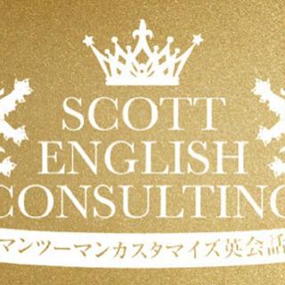 【代官山にある隠れ家的英会話教室】Scott Englis…