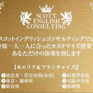 【代官山にある隠れ家的英会話教室】Scott English Consulting - 渋谷区