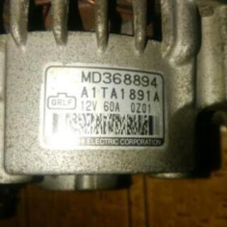 三菱 純正 オルタネーター MD368894