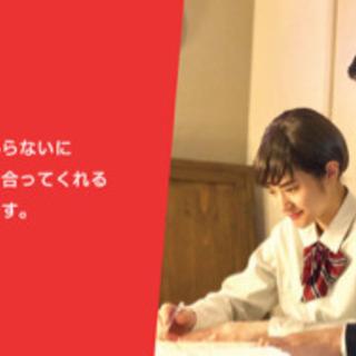 受験指導のB.F.S.|京大生の家庭教師|愛知県|名古屋