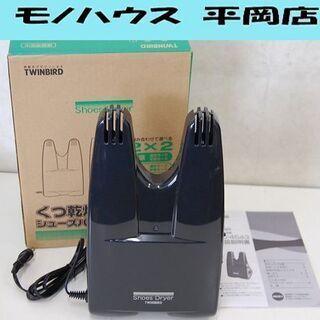美品 くつ乾燥機 SD-4643 TWINBIRD シューズパル...