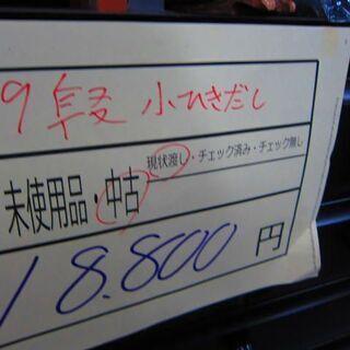 <ジモテイー見たで。 18800円→10000円>リサイクルショップのダイトーです。お持ち帰り価格  レトロ家具 9段小引き出し - 札幌市