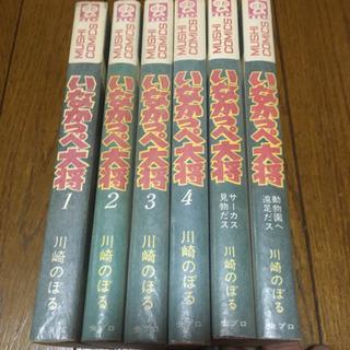 虫コミックス 虫コミ 川崎のぼる いなかっぺ大将 6巻セット