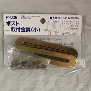 [新品]グリーンライフ ポストフェンス取付用金具 小 P-002