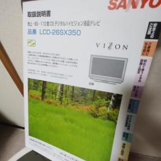 SANYOテレビLCD-26SX350説明書