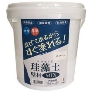 フジワラ化学 珪藻土 壁材MIX 10kg (ホワイト)