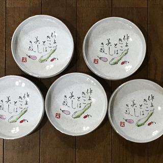 小鉢皿(13cm)野菜の絵