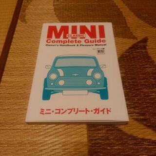 【ネット決済・配送可】ミニクラシックコンプリートガイド(絶版品)