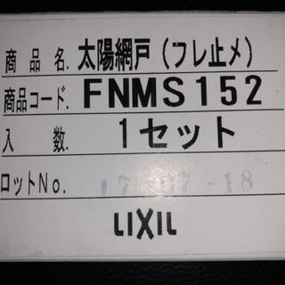 太陽網戸(フレ止メ)FNMS152 未使用品 4個 LIX…