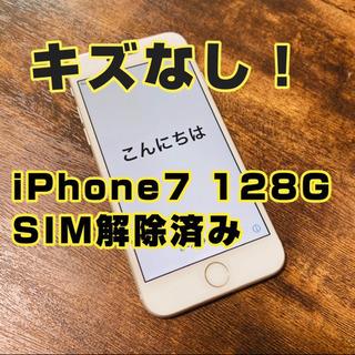 iPhone7 128G シルバー