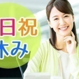 【未経験者歓迎】保険事務/女性活躍中/土日祝休み/17時定時でプ...