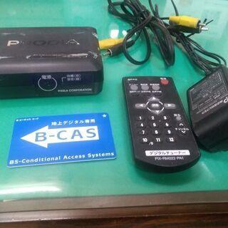 テレビ地上波デジタル放送チューナー