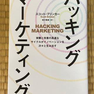 【随時値下】ハッキング・マーケティング