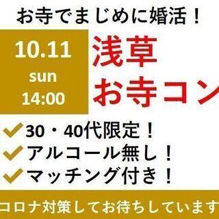 婚活💛 女性満席です! 10.11sun  浅草お寺コン~…