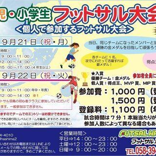 幼児・小学生フットサル大会2020.09