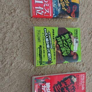陽気なギャング 三冊セット