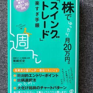 【本】株でゆったり月20万円。「スイングトレード」楽すぎ手順