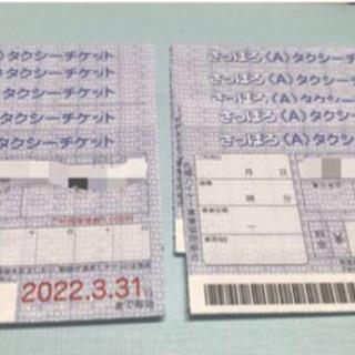 タクシーチケット②5枚25,000円分→15,000円