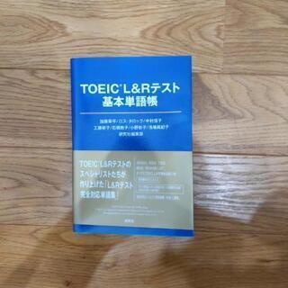 【TOEIC L&R テスト 基本単語帳】