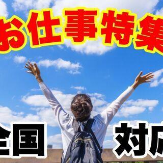 大人気!札幌市でのお仕事(^^)/お急ぎの方はすぐに対応♪【NO...