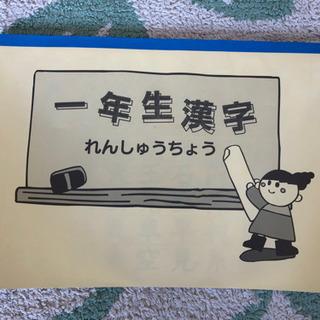七田 しちだ 幼児教育 小学生 知育 漢字 一年生