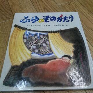 世界傑作童話シリーズ ふゆのものがたり☆ak0035