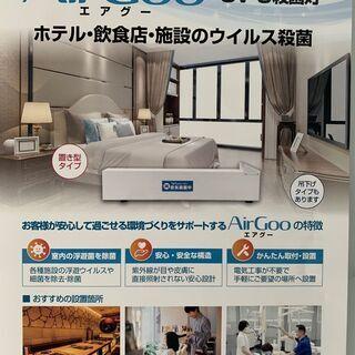 コロナウィルス殺菌装置 AirGoo 空間殺菌装置  簡単設置!