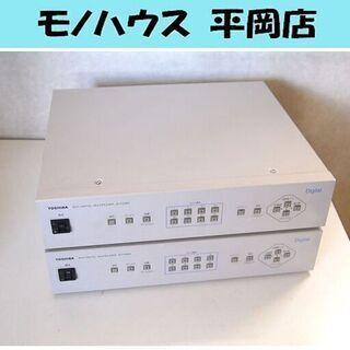 ジャンク 2台セット デジタルマルチプレクサー東芝 TOS…