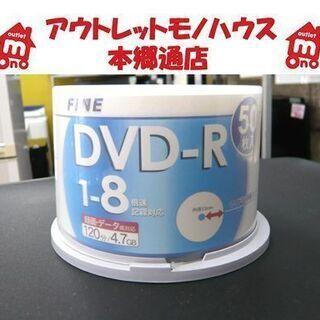 新品【録画用 DVD-R 50枚組 120分 4.7GB】1-8...