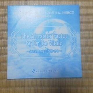 SSI 自己啓発CD『The Attractor Factor ...