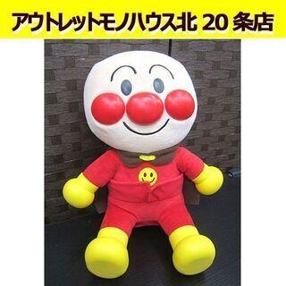 ☆札幌【アンパンマン はじめてのおしゃべり48】ぬいぐるみ 人形...