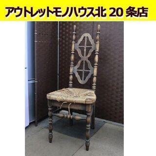 PayPay対応 コスガ ダイニングチェア ラッシ椅子 ア…