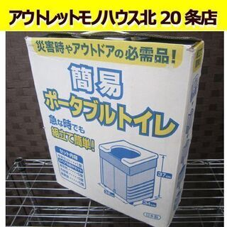 サンコー 簡易ポータブル トイレ 組立て式 R-26 水色 札幌 東区