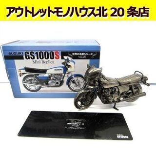 ☆ レッドバロン 世界の名車シリーズ vol23 スズキ GS1...