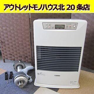 札幌市内限定 sunpot/サンポット FF式温風コンパク…