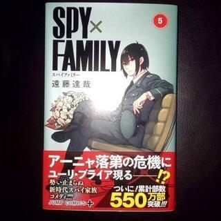 【未使用】スパイファミリー5巻 SPY×FAMILY5巻
