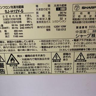 SHARP 2014年製 冷蔵庫 - 豊橋市
