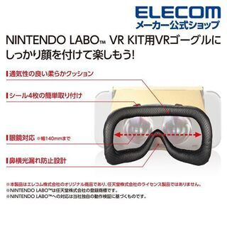 新品 VRゴーグル専用 ニンテンドースイッチ フェイスクッション