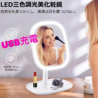 USB充電 化粧鏡 化粧ミラー 31LEDライト 三色照明…