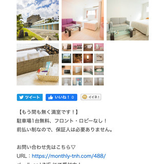【コロナ渦】沖縄に戻る事になったけど、住む場所を探せないという方へ