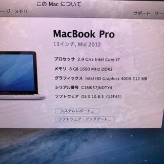 macbook pro i7 -2.9GHz 8GB (2012)ジャンク - 売ります・あげます