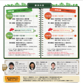11/7(土):広島:相続にまつわる問題をプロが分かりやすく解決...