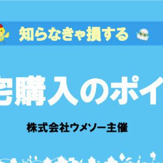 10/11(日):広島: 知らなきゃ損する 住宅購入のポイント