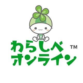 お下がり交換会わらしべ(子ども服・絵本・おもちゃ)