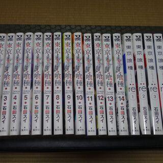 東京喰種 (石田スイ) 14巻 +re5冊