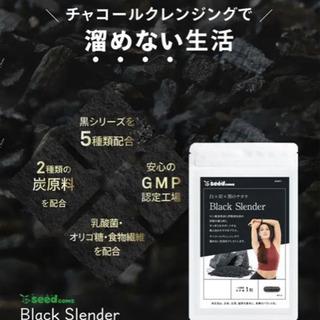 チャコールクレンズ 炭 サプリ ブラックスレンダー約6ヵ月分【新...