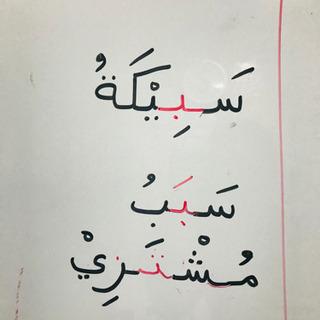 アラビア語講座 初心者から上級者まで 予約制ネイティブ講師…