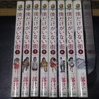 僕だけがいない街 (三部けい) 8冊