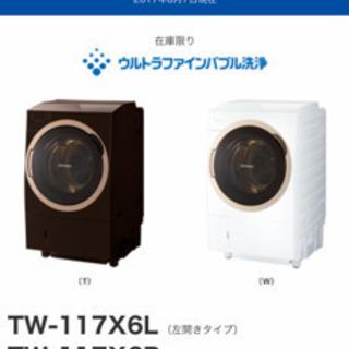 【再募集】洗濯機 東芝 TOSHIBA 保証あり 【3月末〜4月頃取引】 - コスメ/ヘルスケア