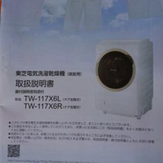 【再募集】洗濯機 東芝 TOSHIBA 保証あり 【3月末〜4月頃取引】 − 三重県
